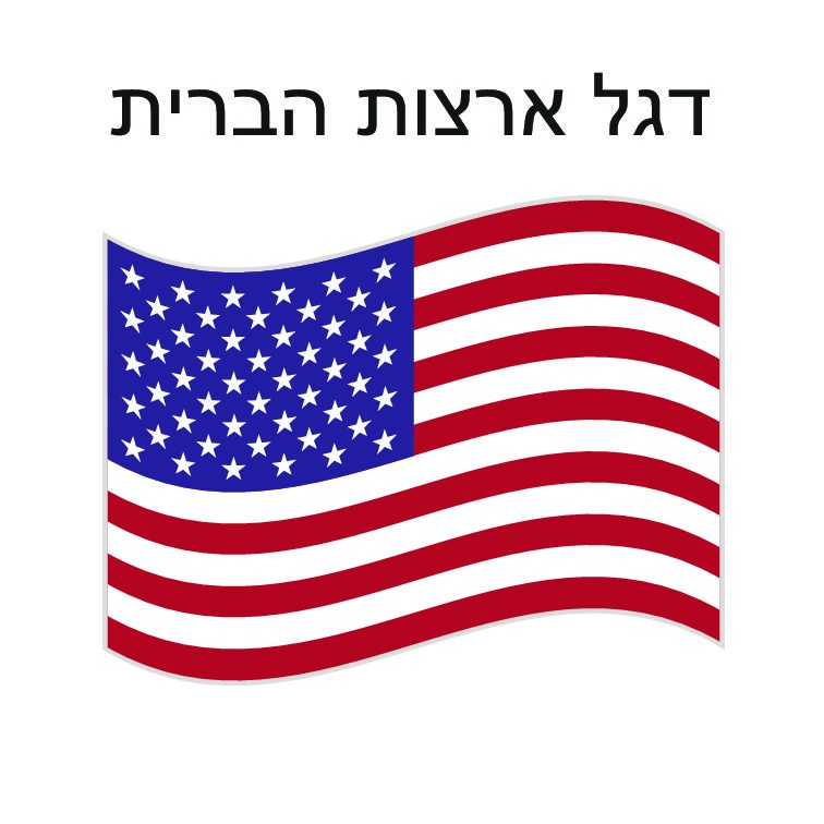 "דגל ארה""ב 150*100 ס""מ"