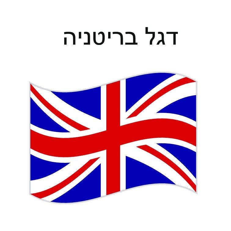 """דגל בריטניה 150*100 ס""""מ"""