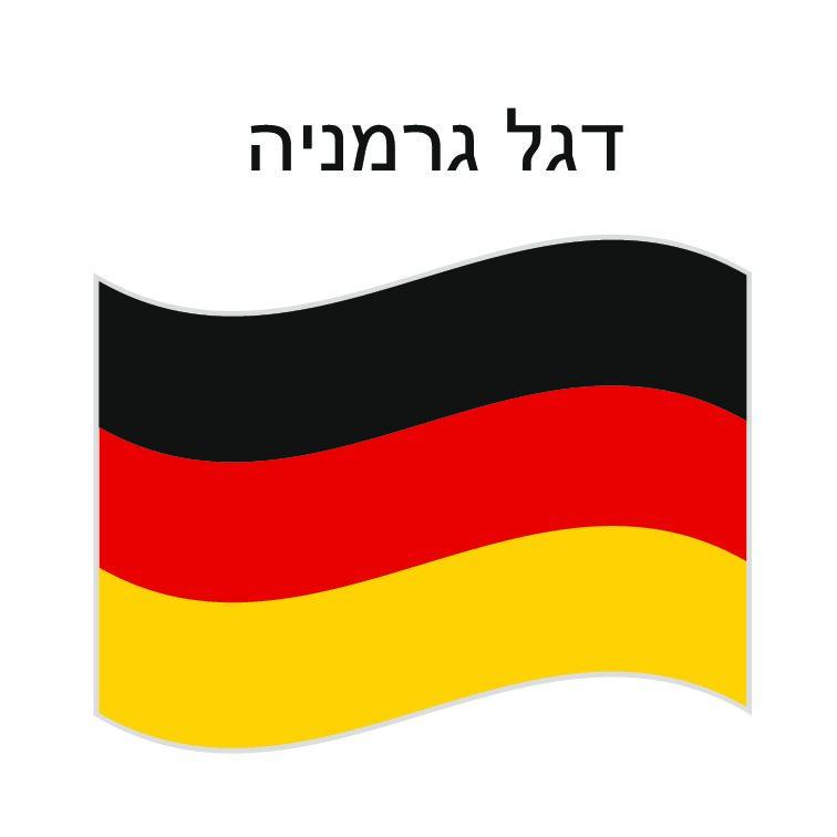 """דגל גרמניה 150*100 ס""""מ"""
