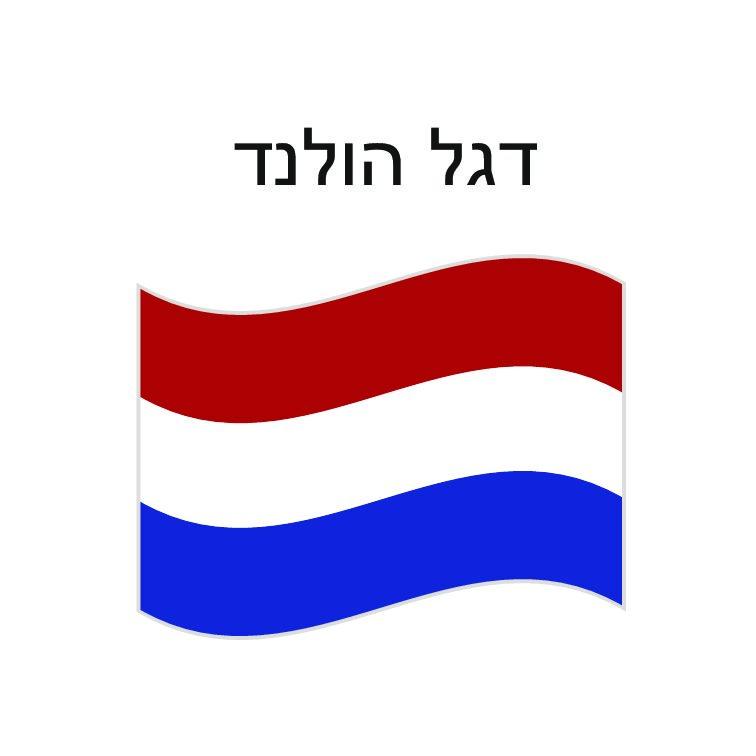 דגל הולנד 150*100 סמ'