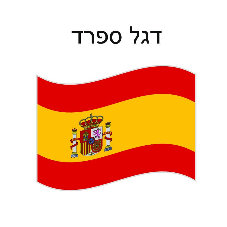 דגל ספרד