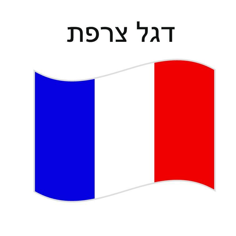 """דגל צרפת 150*100 ס""""מ"""