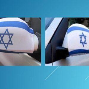 כיסוי מראות הרכב דגל ישראל