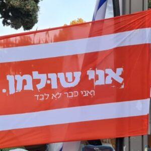 דגל שולמן למרפסת