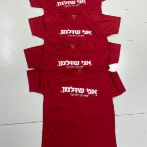 חולצת שולמן