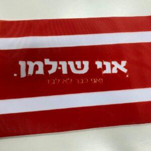 דגל לרכב שולמן