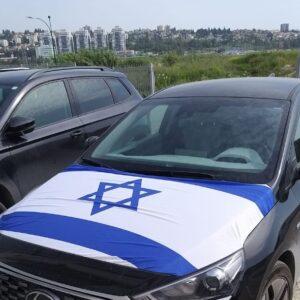 """כיסוי מכסה מנוע """"דגל ישראל"""""""