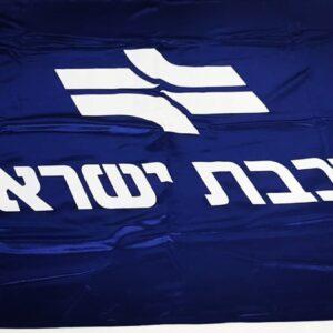 """דגלי לוגו במידה 150*110 ס""""מ"""