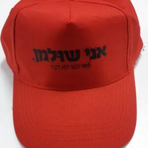"""כובע """"אני שולמן"""""""