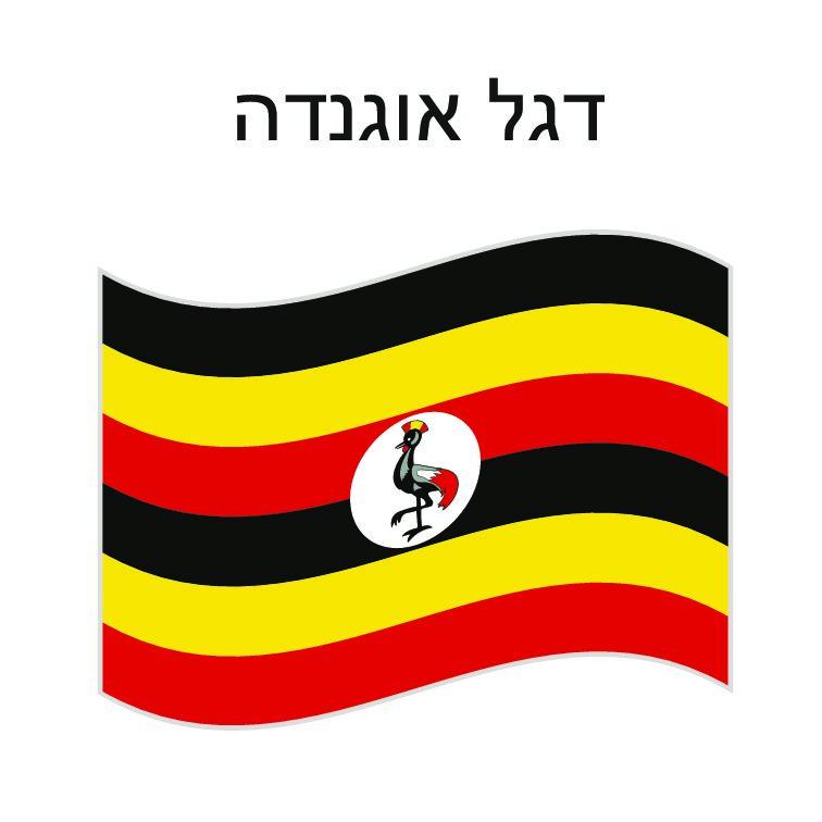 """דגל אוגנדה 150*100 ס""""מ"""
