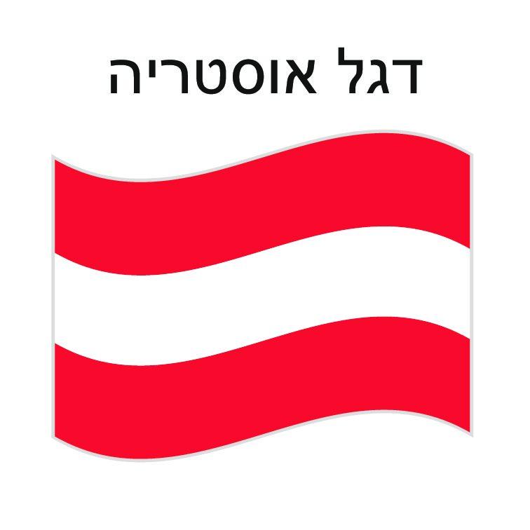 """דגל אוסטריה 150*100 ס""""מ"""