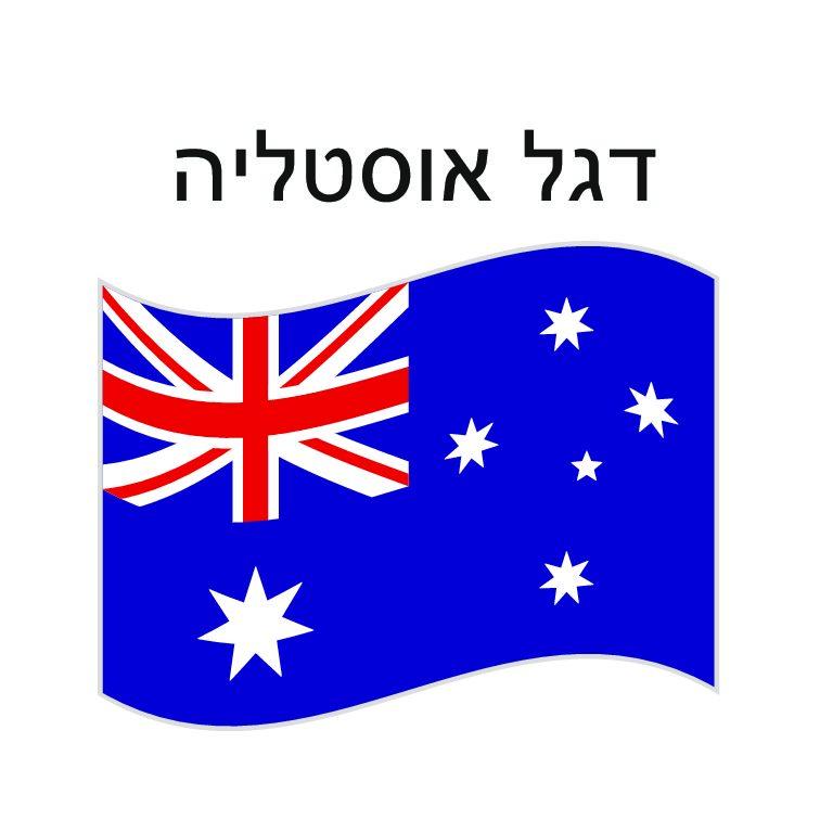 """דגל אוסטרליה 150*100 ס""""מ"""