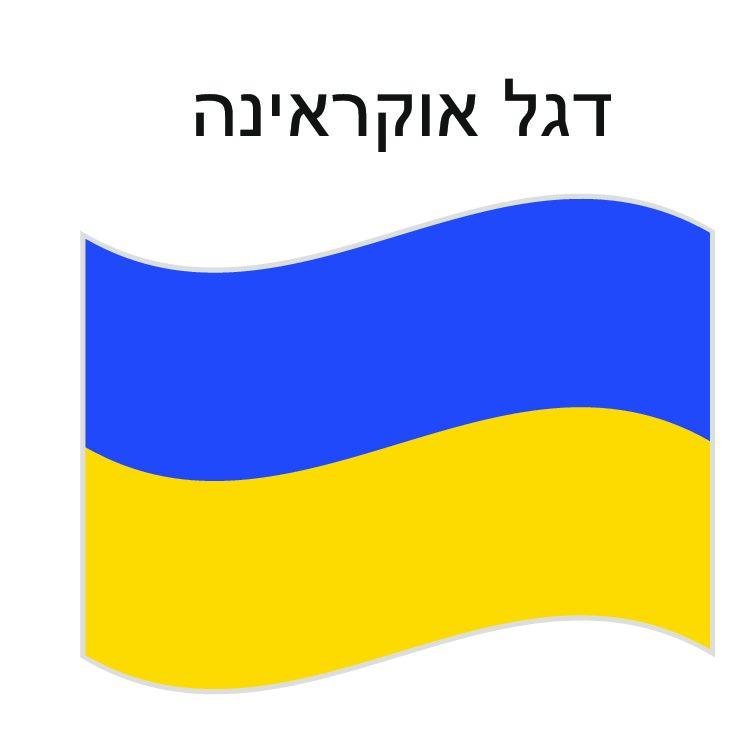"""דגל אוקראינה 150*100 ס""""מ"""