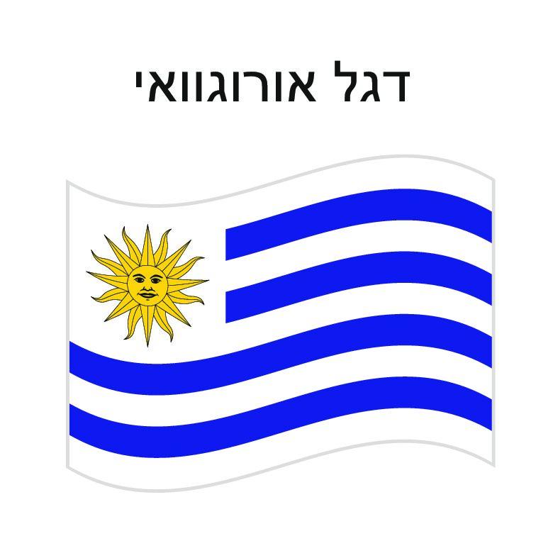 """דגל אורוגוואי 150*100 ס""""מ"""