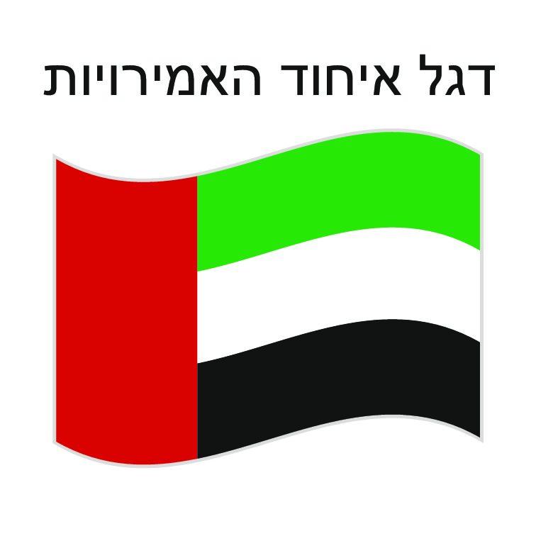 """דגל איחוד האמירויות 150*100 ס""""מ"""
