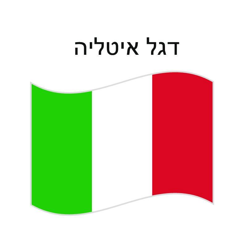 """דגל איטליה 150*100 ס""""מ"""