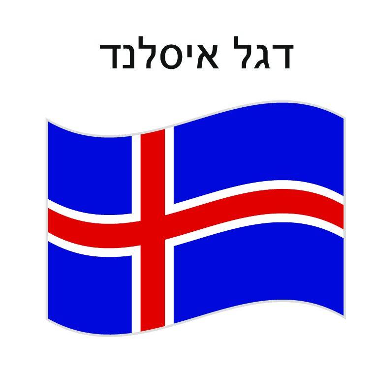 """דגל איסלנד 150*100 ס""""מ"""
