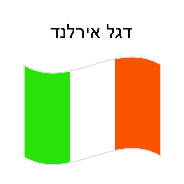 """דגל אירלנד 150*100 ס""""מ"""