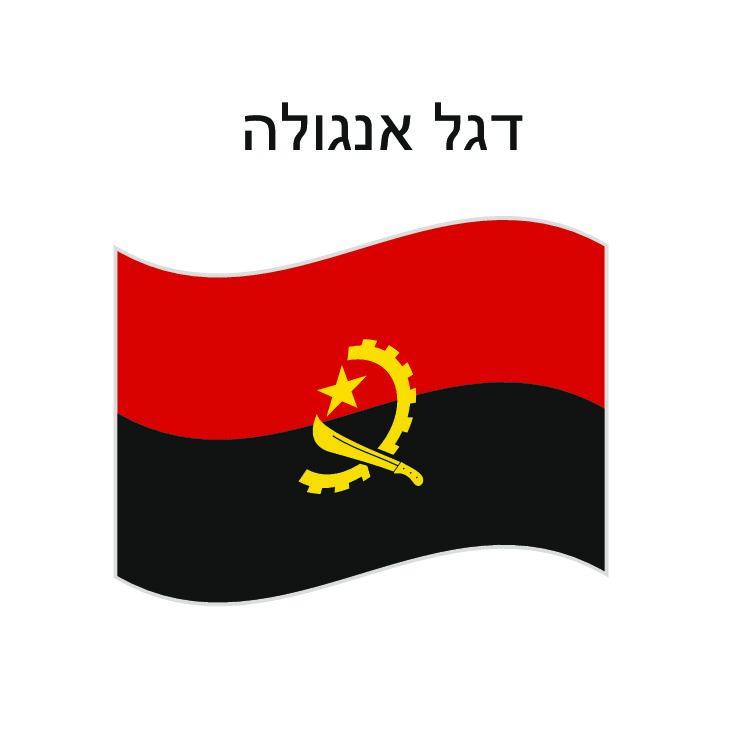 """דגל אנגולה 150*100 ס""""מ"""