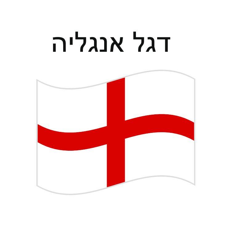"""דגל אנגליה 150*100 ס""""מ"""