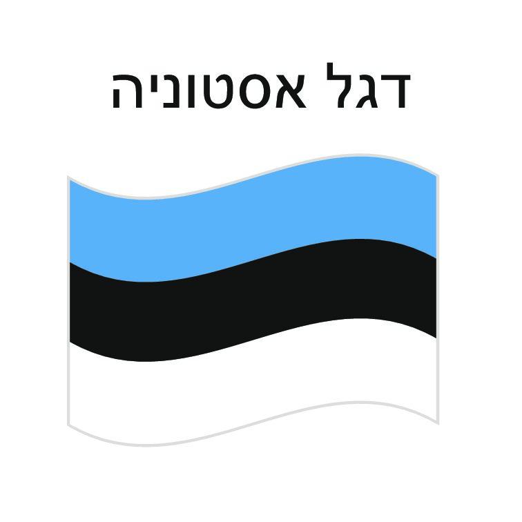 """דגל אסטוניה 150*100 ס""""מ"""