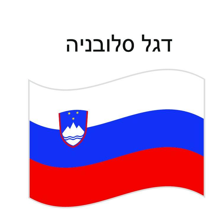 """דגל סלובניה 150*100 ס""""מ"""